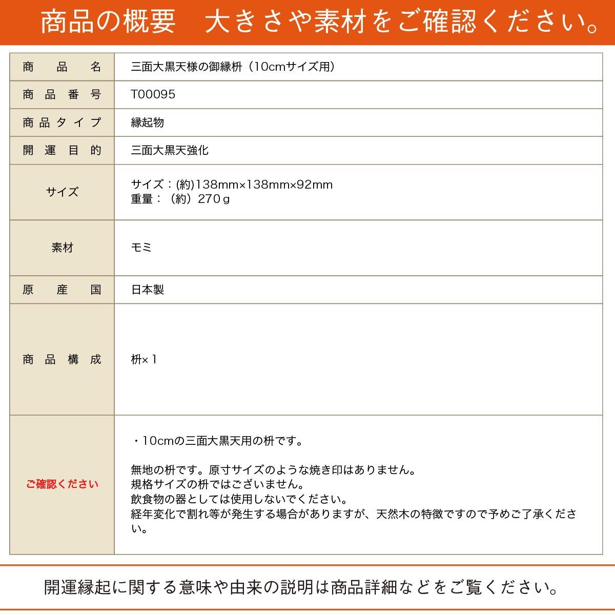 三面大黒天様の御縁枡(10cmサイズ用)