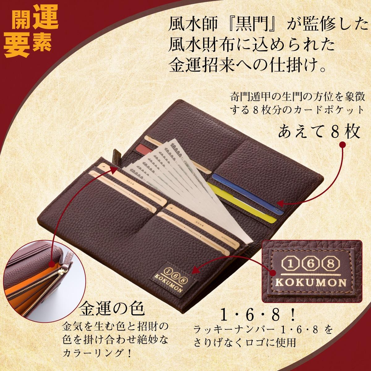黒門風水式  『幸せの風水財布/ブラウン』 ≫金運を中心に全体運が欲しい