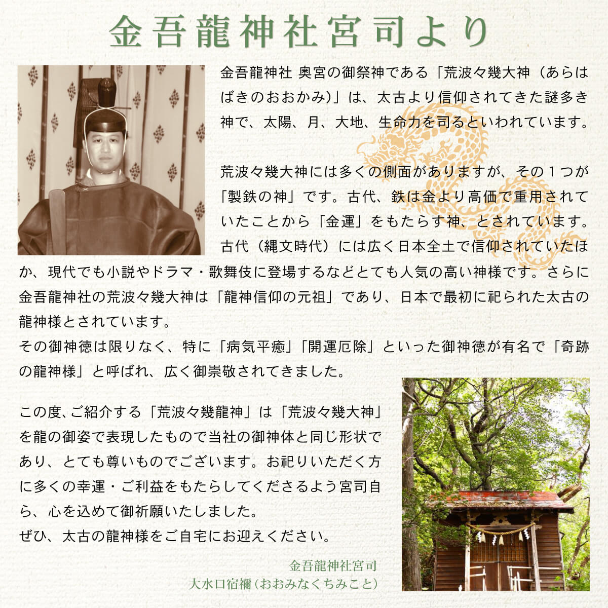 特別祈祷付き!日本最古級の龍神様に願いを!- 荒波々幾龍神 金吾龍神社特別祈祷付き