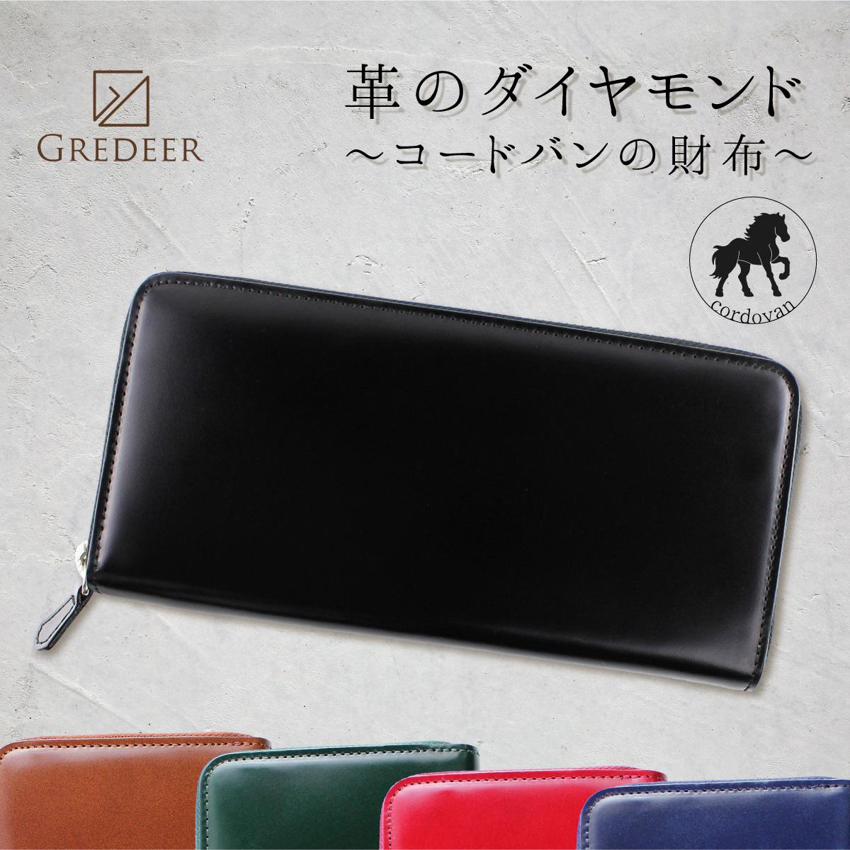 馬革(コードバン)のプレミアム財布 GREDEER コードバン ラウンドファスナー長財布 【カラー:ブラック】