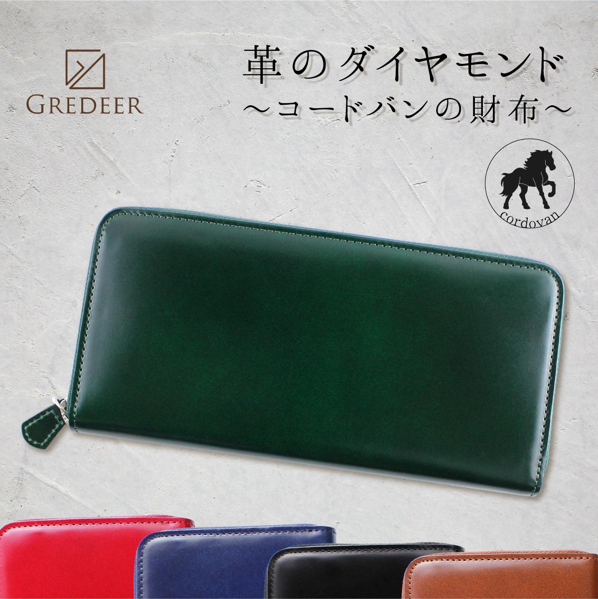 馬革(コードバン)のプレミアム財布 GREDEER コードバン ラウンドファスナー長財布 【カラー:グリーン】