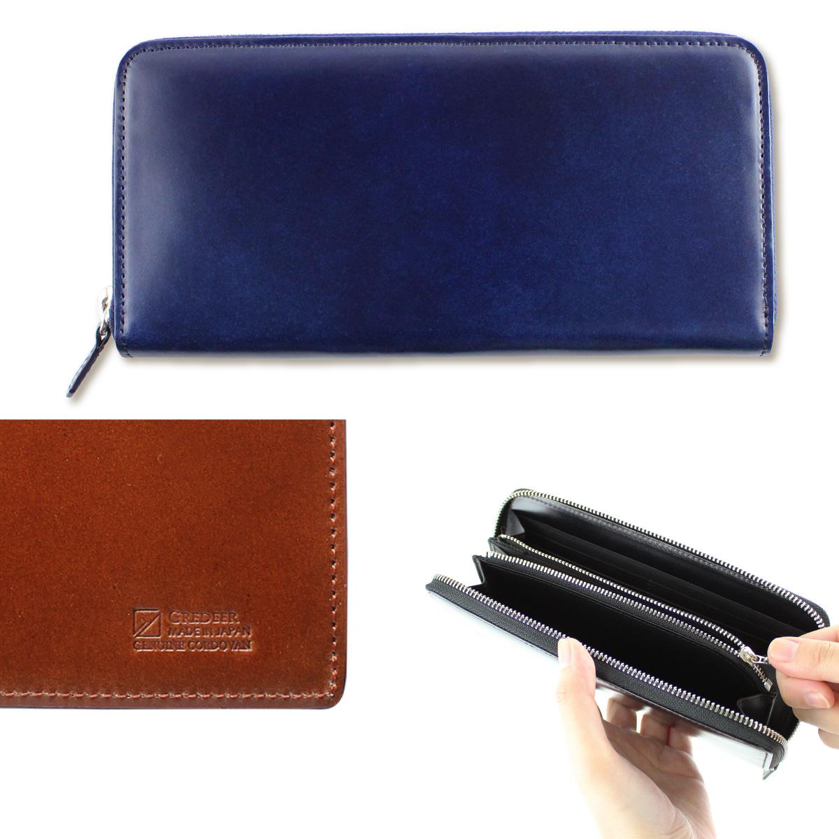 馬革(コードバン)のプレミアム財布 GREDEER コードバン ラウンドファスナー長財布 【カラー:ブルー】