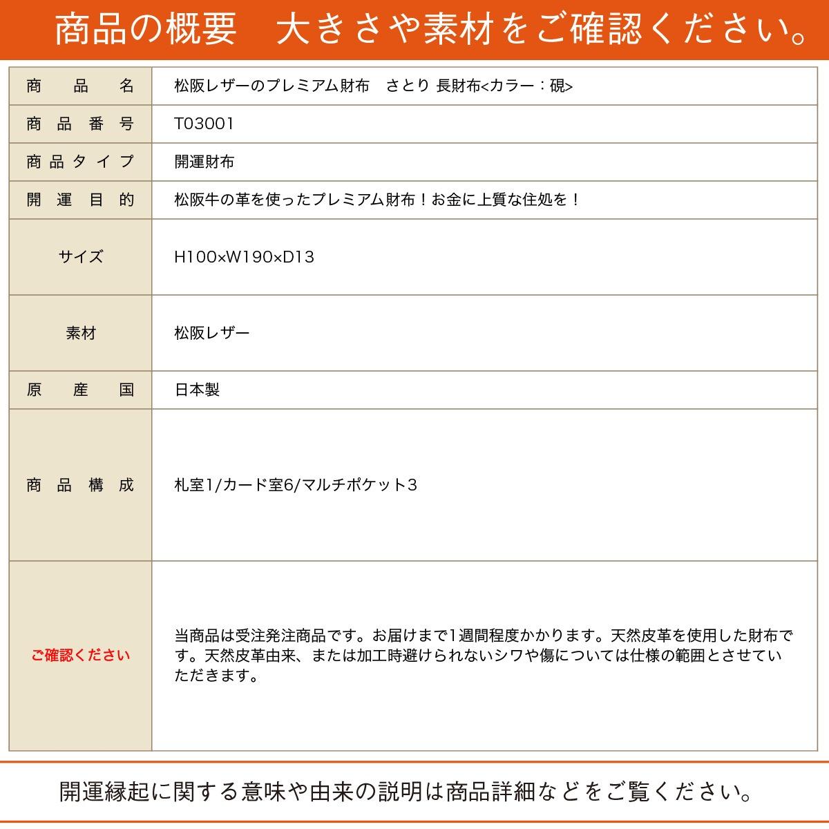 松阪レザーのプレミアム財布 さとり 長財布 【カラー:硯】
