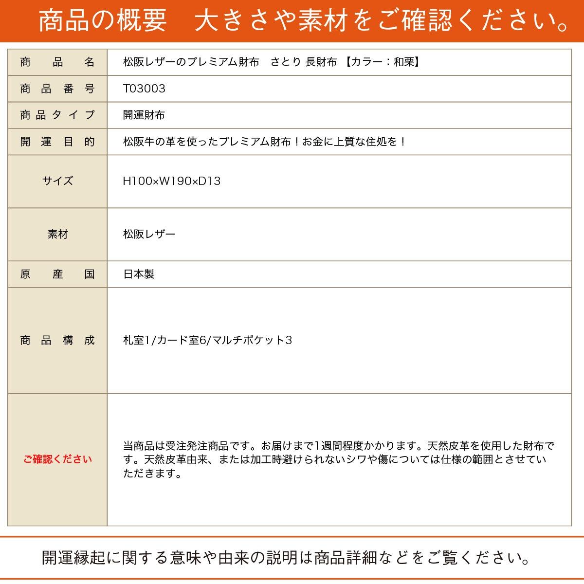 松阪レザーのプレミアム財布 さとり 長財布 【カラー:和栗】