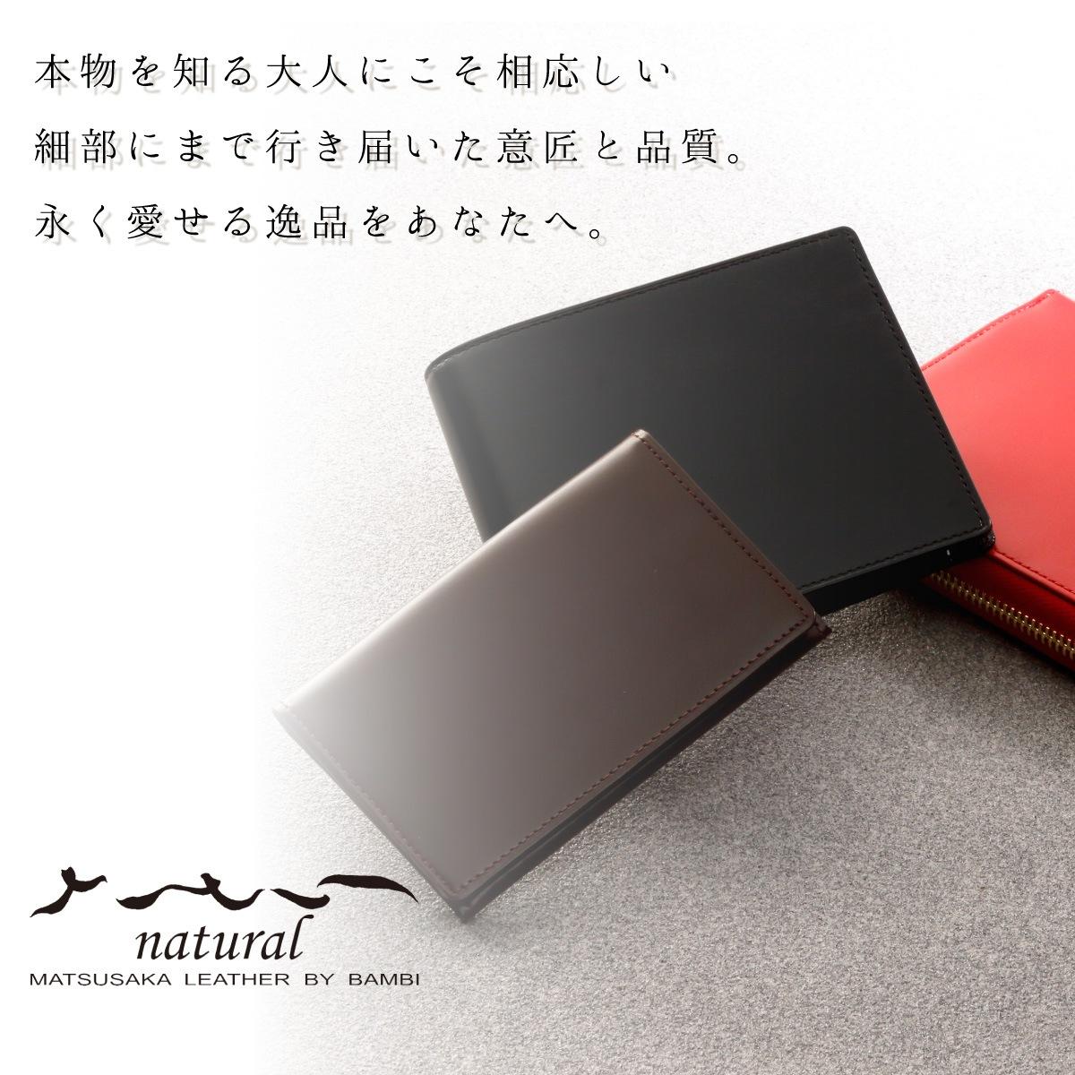 松阪レザーのプレミアム財布 さとりナチュラル 長財布 【カラー:硯】