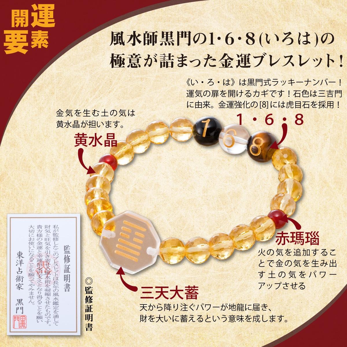 黒門風水式  『幸せの黄金ブレスレット』 ≫金運を中心に全体運が欲しい