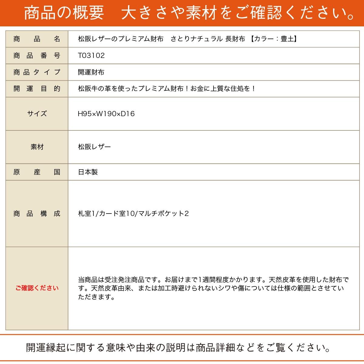 松阪レザーのプレミアム財布 さとりナチュラル 長財布 【カラー:豊土】