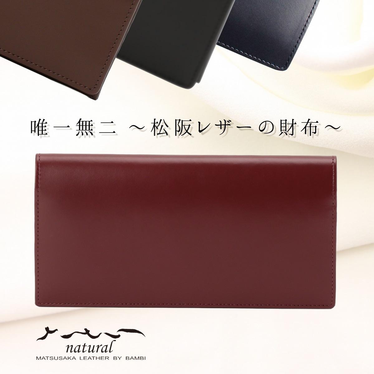 松阪レザーのプレミアム財布 さとりナチュラル 長財布 【カラー:葡萄】