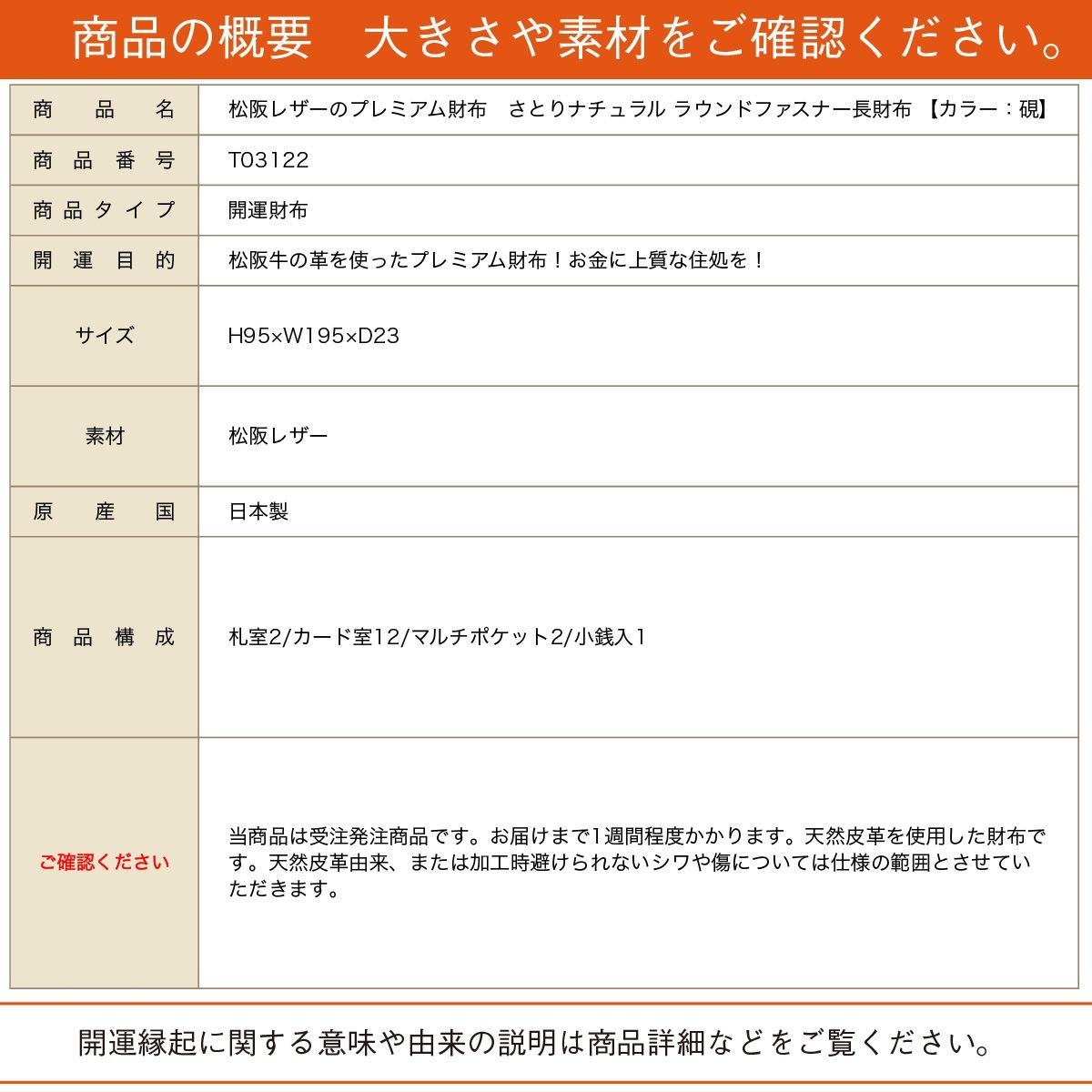 松阪レザーのプレミアム財布 さとりナチュラル ラウンドファスナー長財布 【カラー:硯】