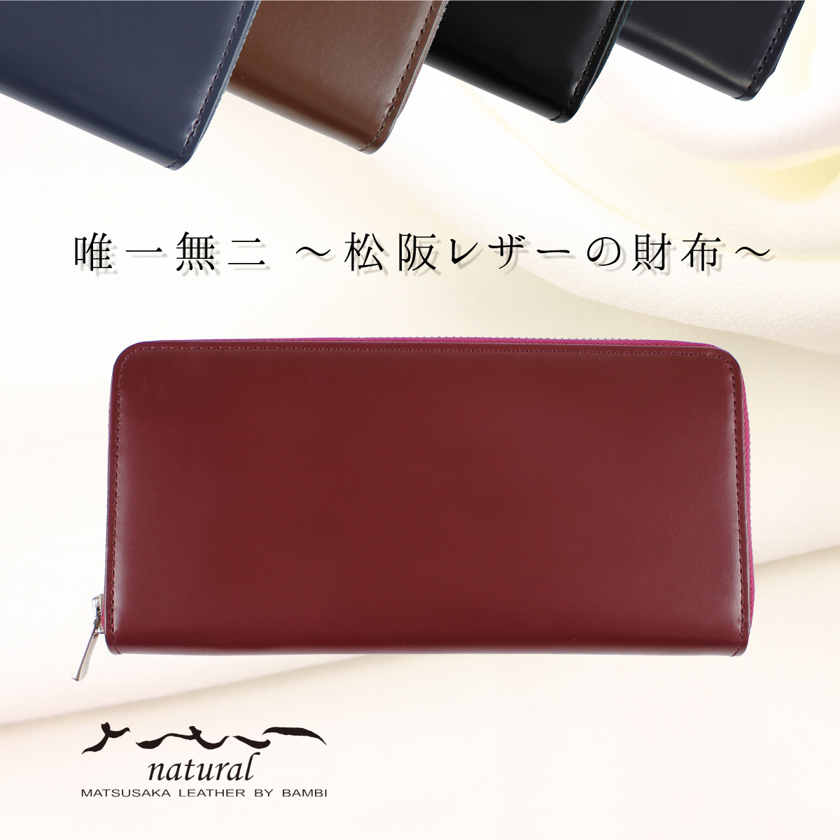 松阪レザーのプレミアム財布 さとりナチュラル ラウンドファスナー長財布 【カラー:葡萄】