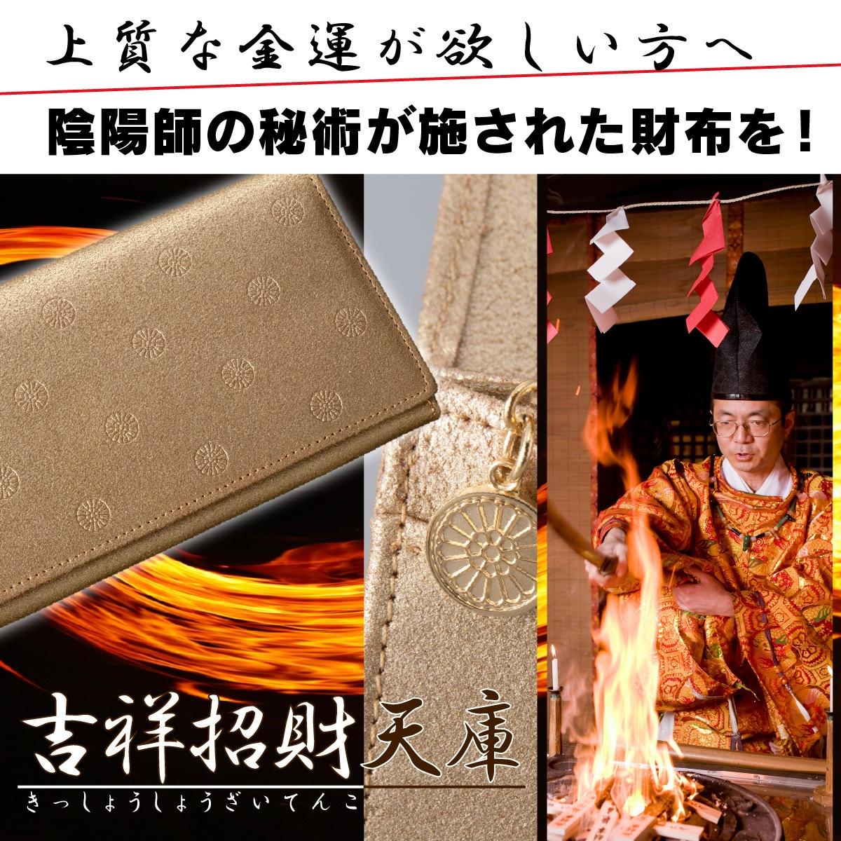 【陰陽師修法財布】吉祥招財天庫 ≫陰陽師が祈祷を施した黄金の財布