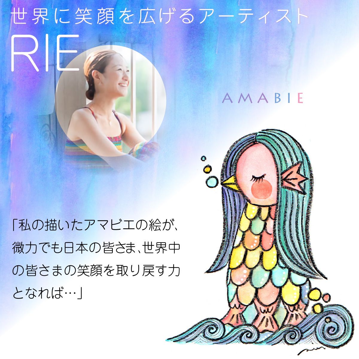 RIEの『AMABIE』 ≫疫病退散!?妖怪アマビエの開運アート