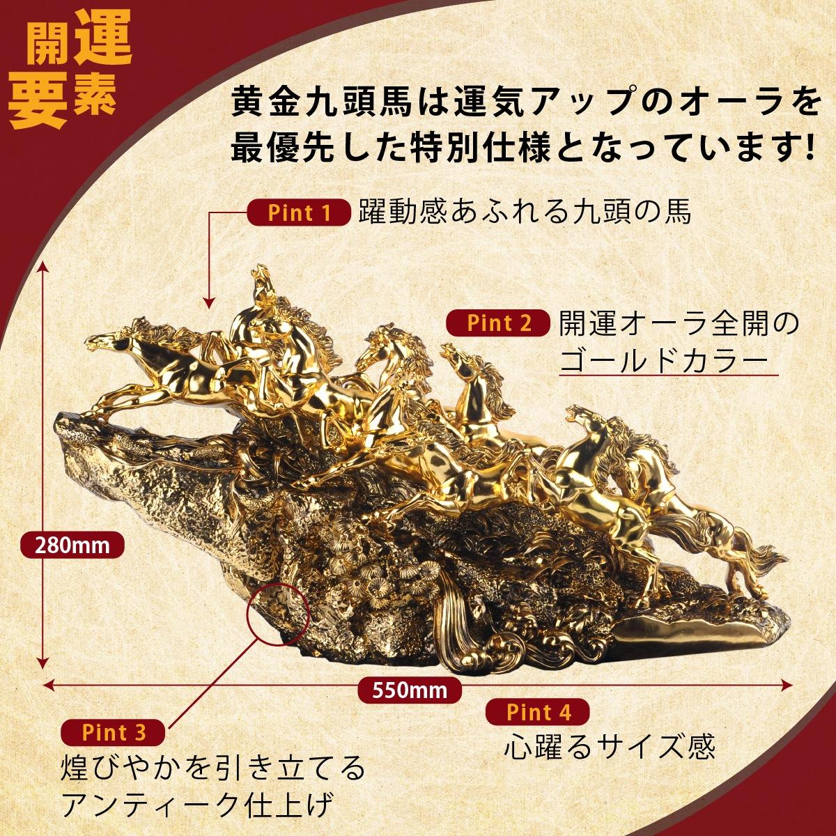 【うまくいく!】 九大昇運『黄金九頭馬』 ≫特大置物
