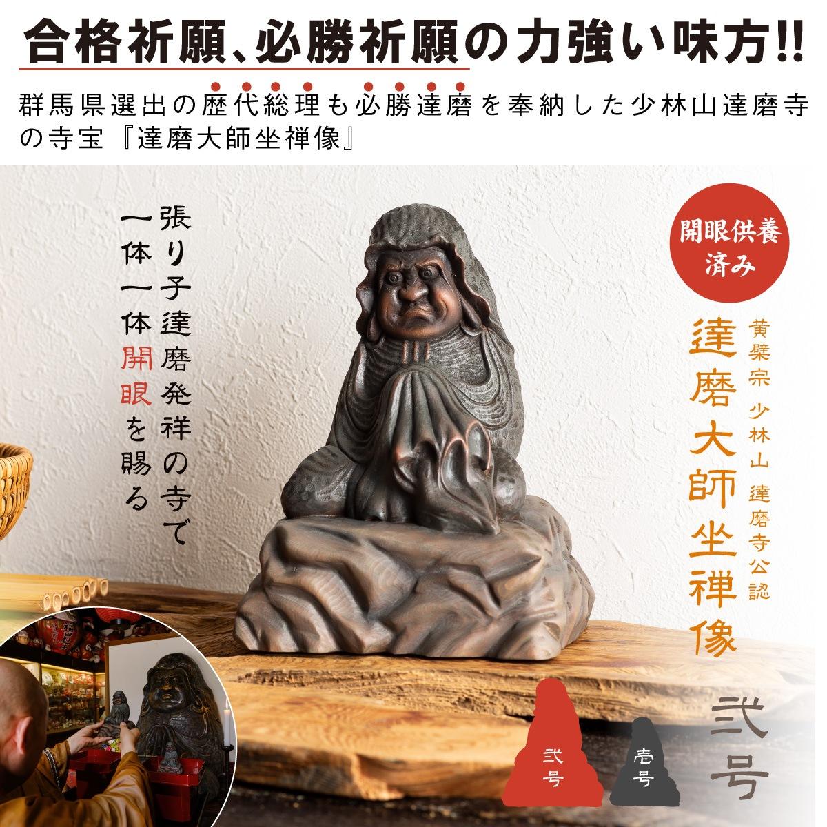 達磨大師坐禅像 弐号