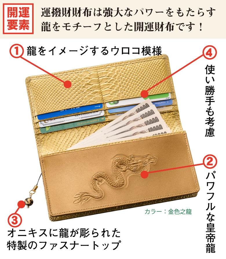 昇運撥財財布『金色之龍』と『白銀之龍』