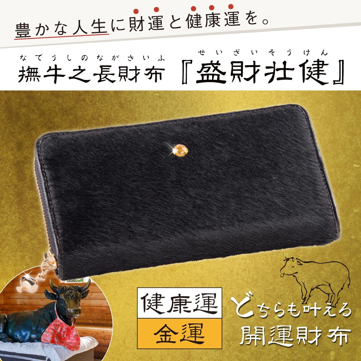撫牛之長財布『盛財壮健』