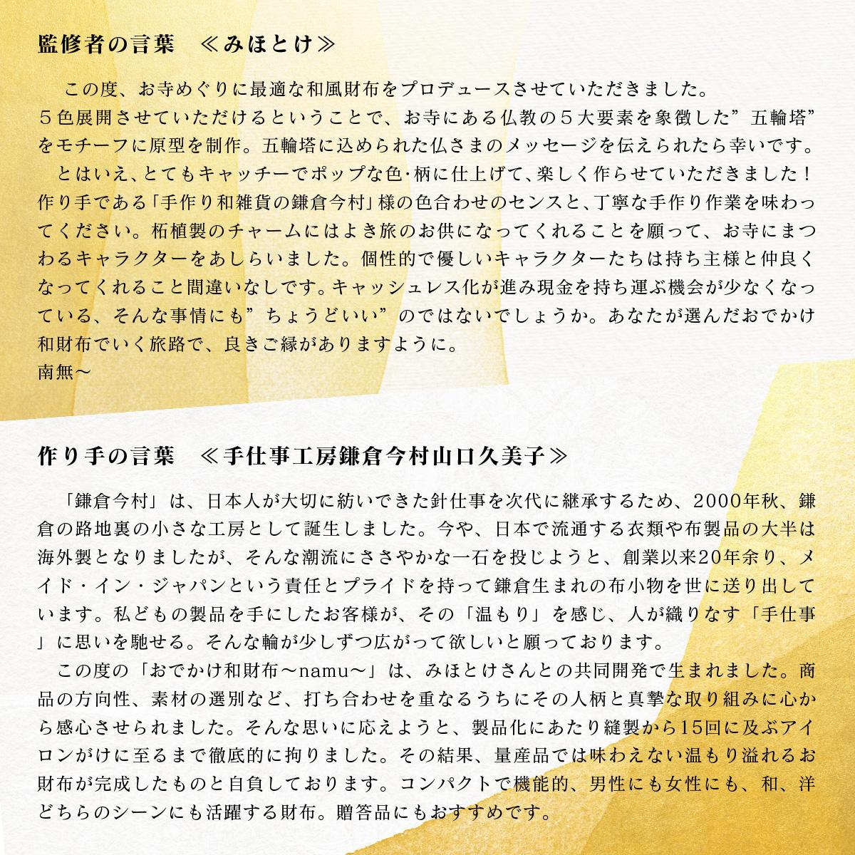 みほとけプロデュース おでかけ和財布〜namu〜『邪鬼』 ≫福徳や繁栄の縁起を表す財布
