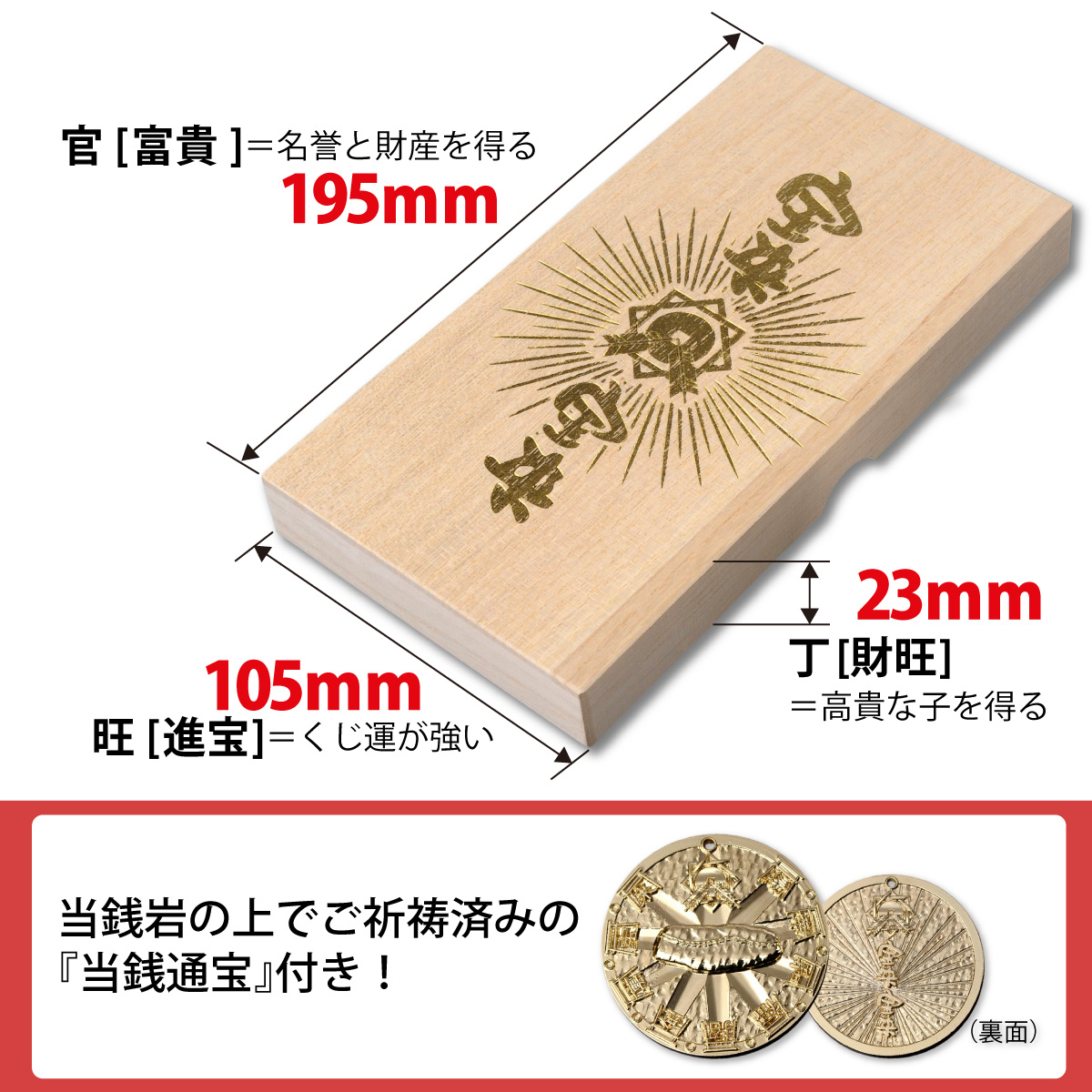【宝くじ祈願】 宝来宝来当銭箱 ≫宝くじ入れ!