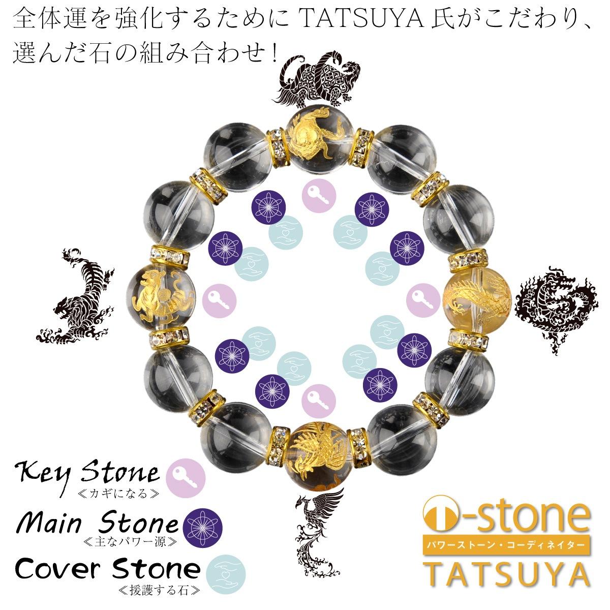 【T-stone】 四神オールラウンド� ≫オーダーメイドの開運ブレスレット→全体運に!