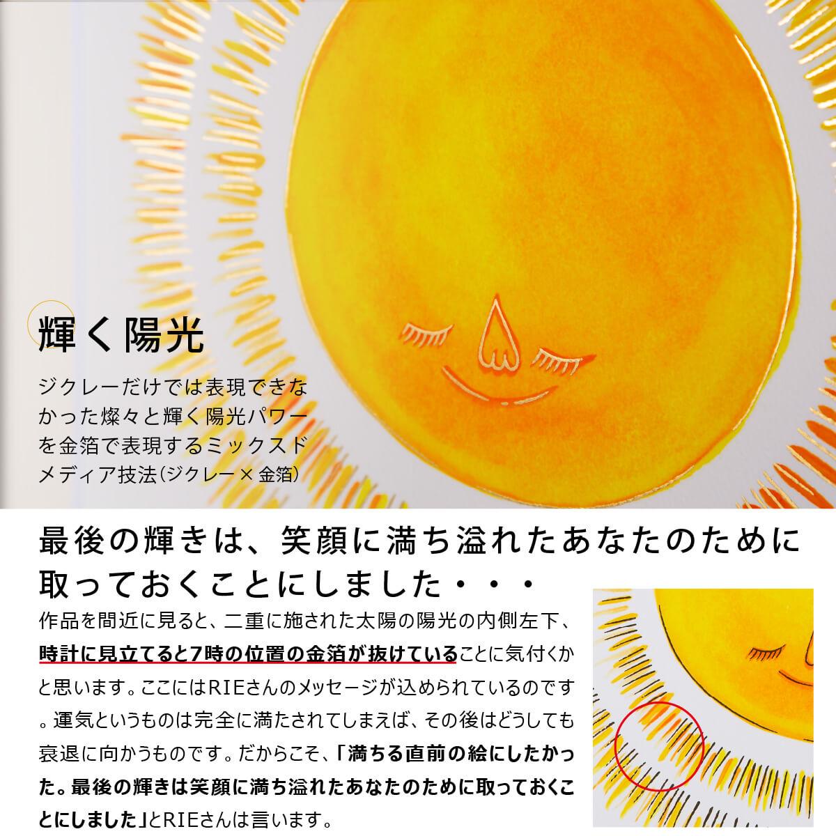 RIEの『きれいになる絵』