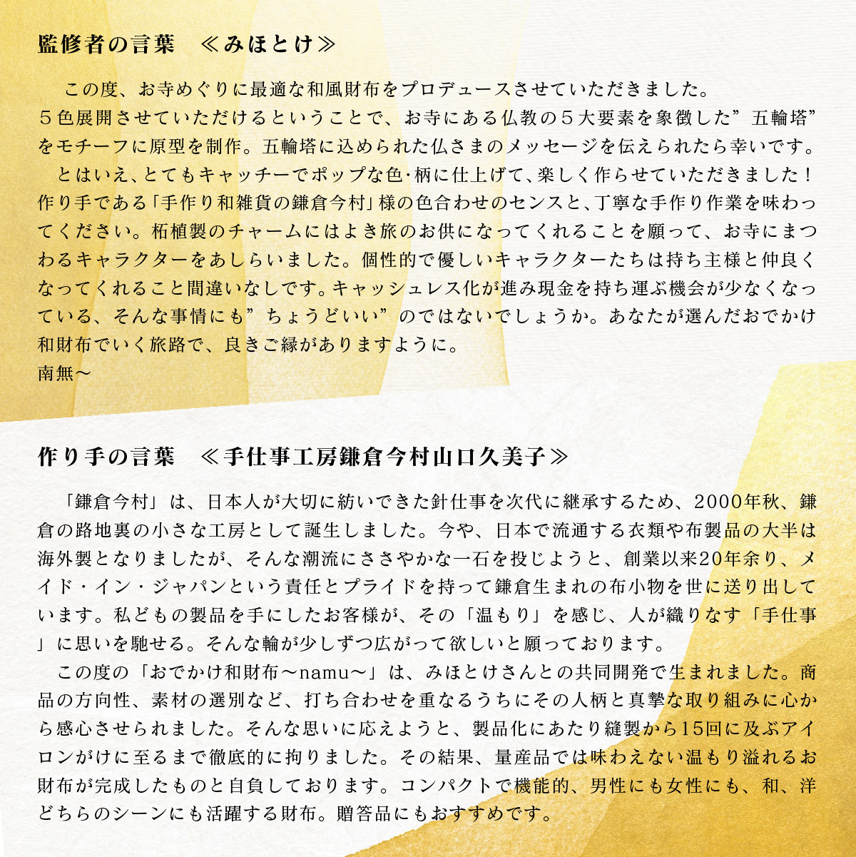 みほとけプロデュース おでかけ和財布〜namu〜『誕生釈迦』 ≫悪しきものを調伏する功徳を表す財布