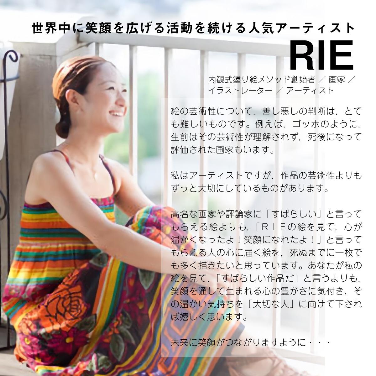 RIEの『太陽の金運ブレスレット』