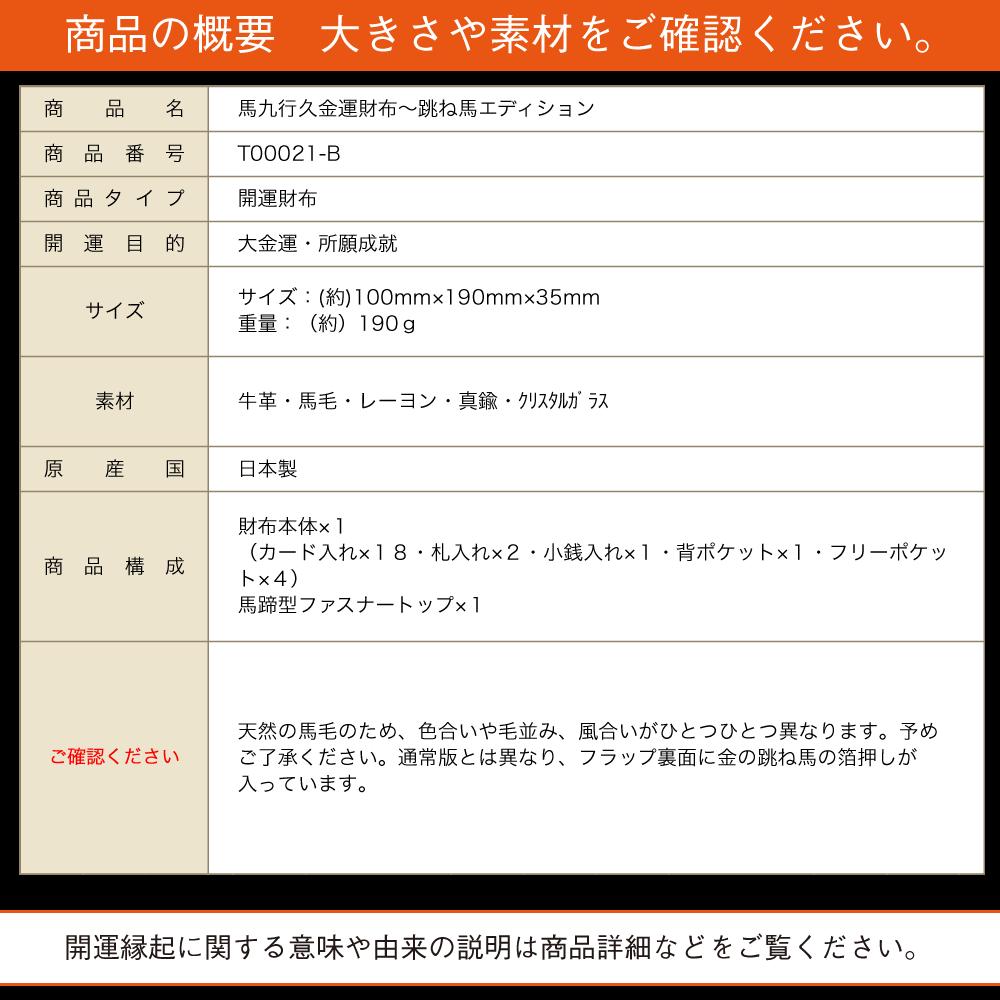 金運財布 》馬九行久金運財布〜跳ね馬エディション【金運・全体運の引寄せ】