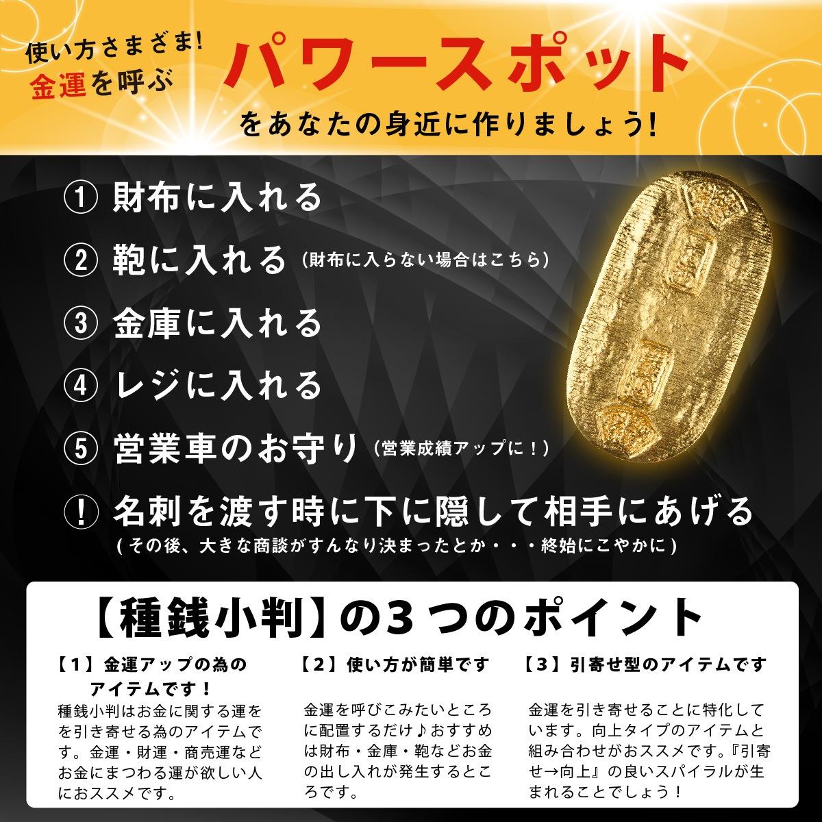 金運大招来  『種銭小判』〜財運の種〜 ≫金運引寄せ