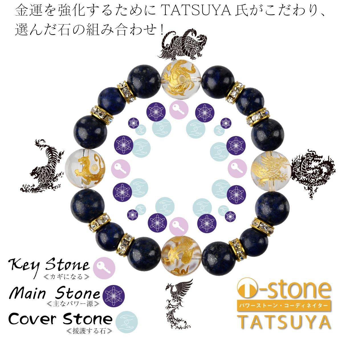 【T-stone】 四神ラヴァーズ� ≫オーダーメイドの開運ブレスレット→幸せの探求