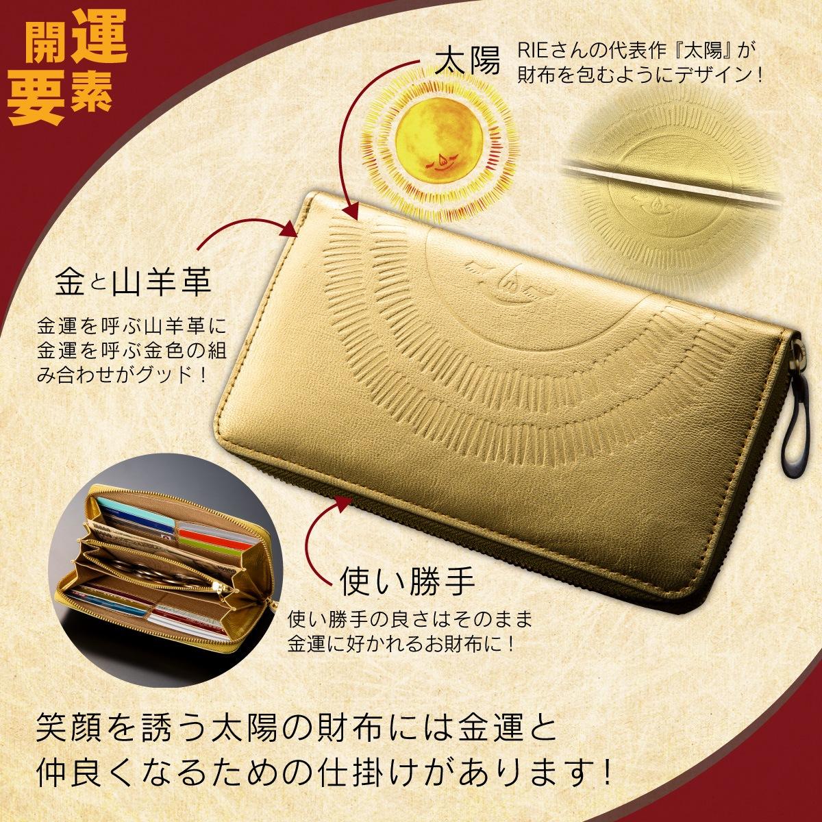 RIEの『太陽の金運財布ラウンド』