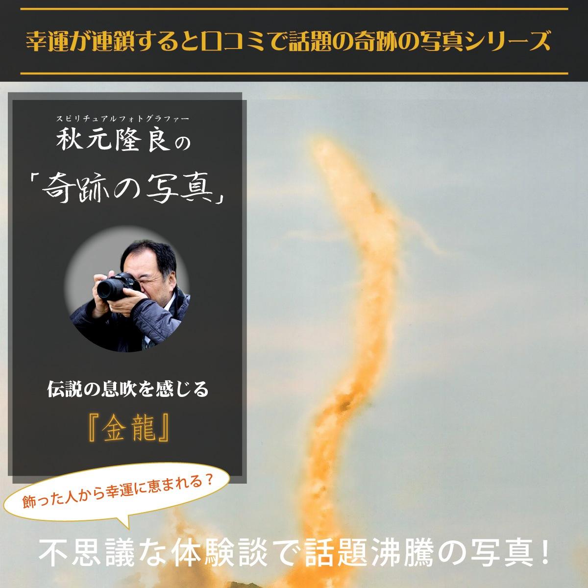 【奇跡の写真】金龍 ≫飾るだけで幸運が連鎖すると話題!秋元隆良の開運フォト作品