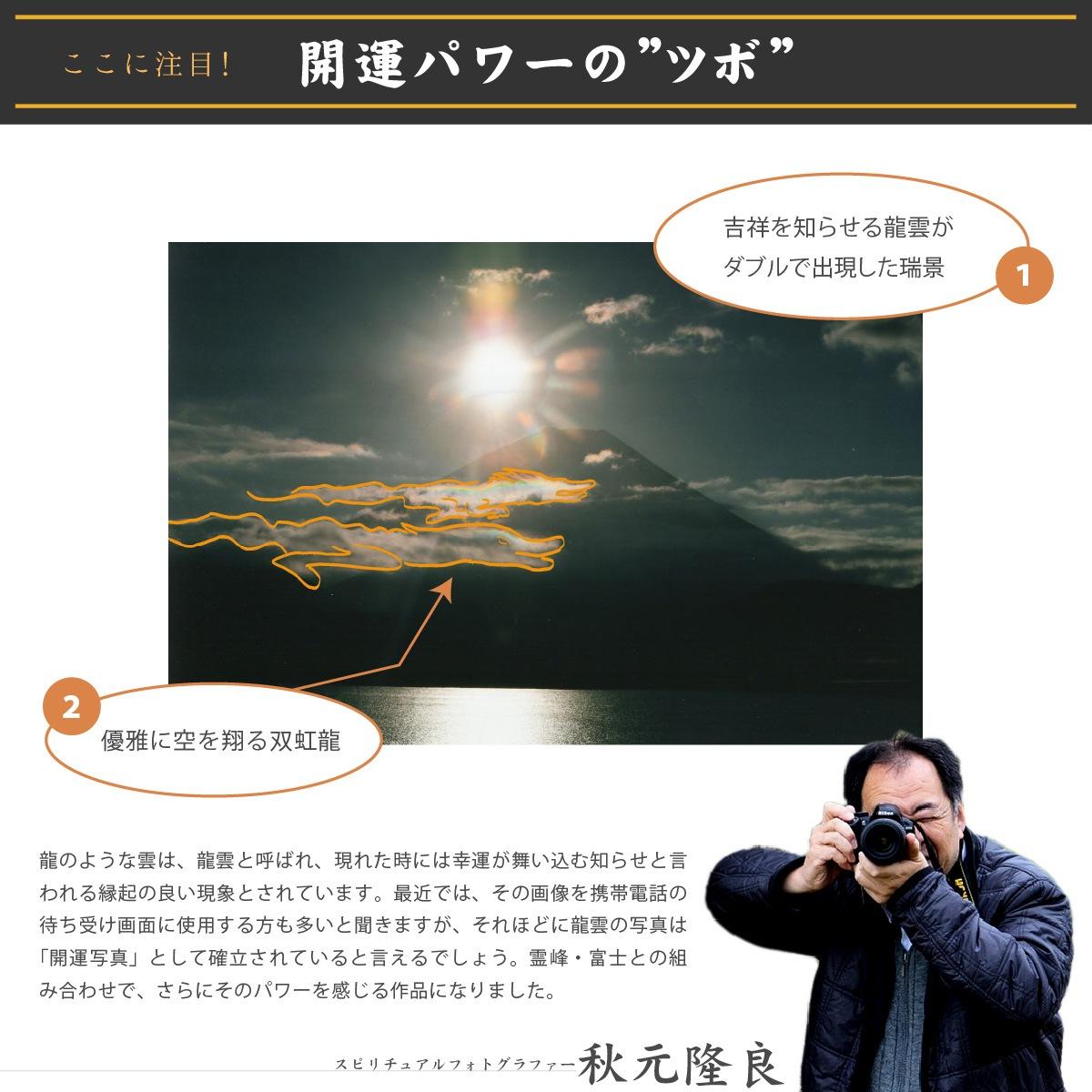 【奇跡の写真】富士に双龍 ≫飾るだけで幸運が連鎖すると話題!秋元隆良の開運フォト作品