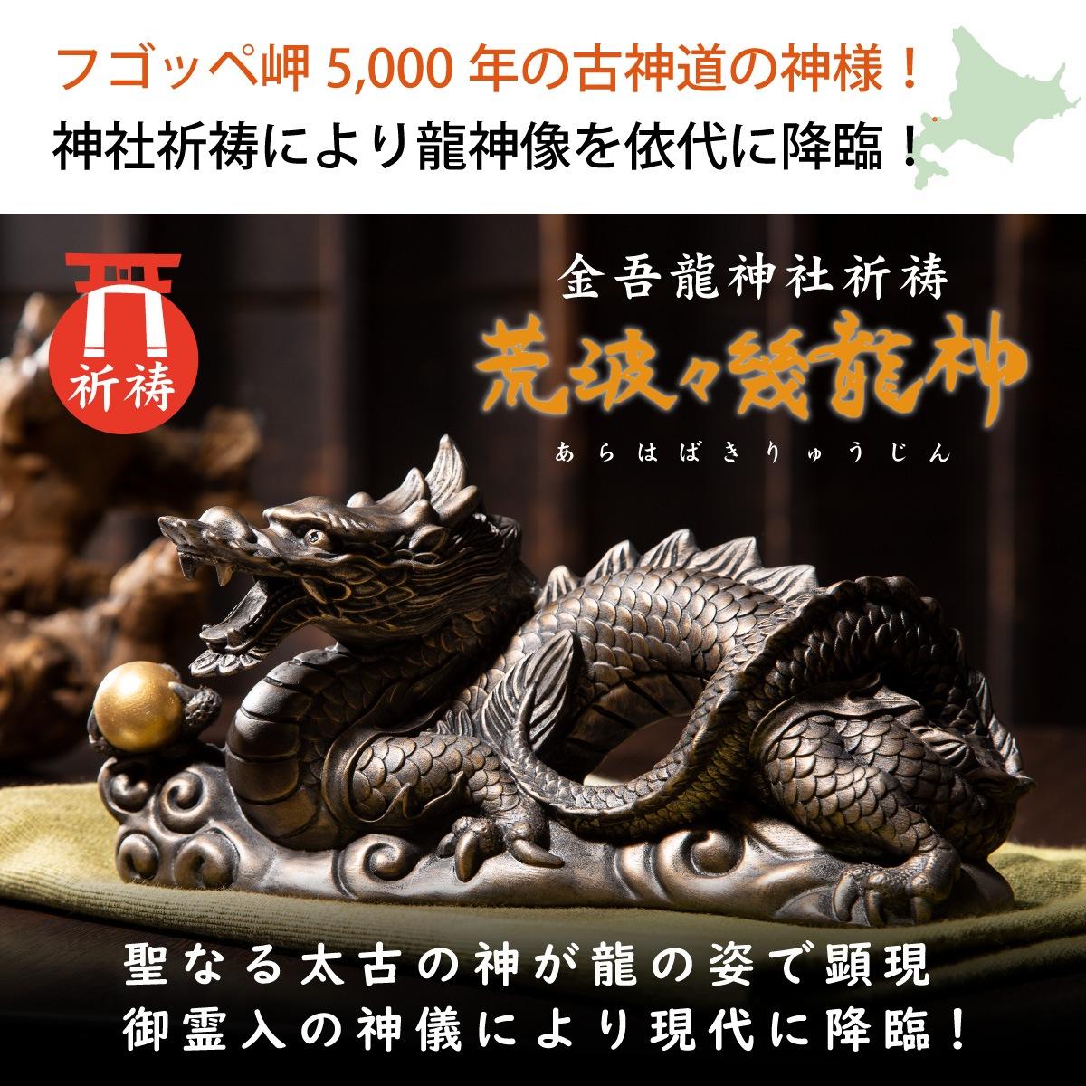 開運祈願に!日本最古級の龍神様を!- 荒波々幾龍神