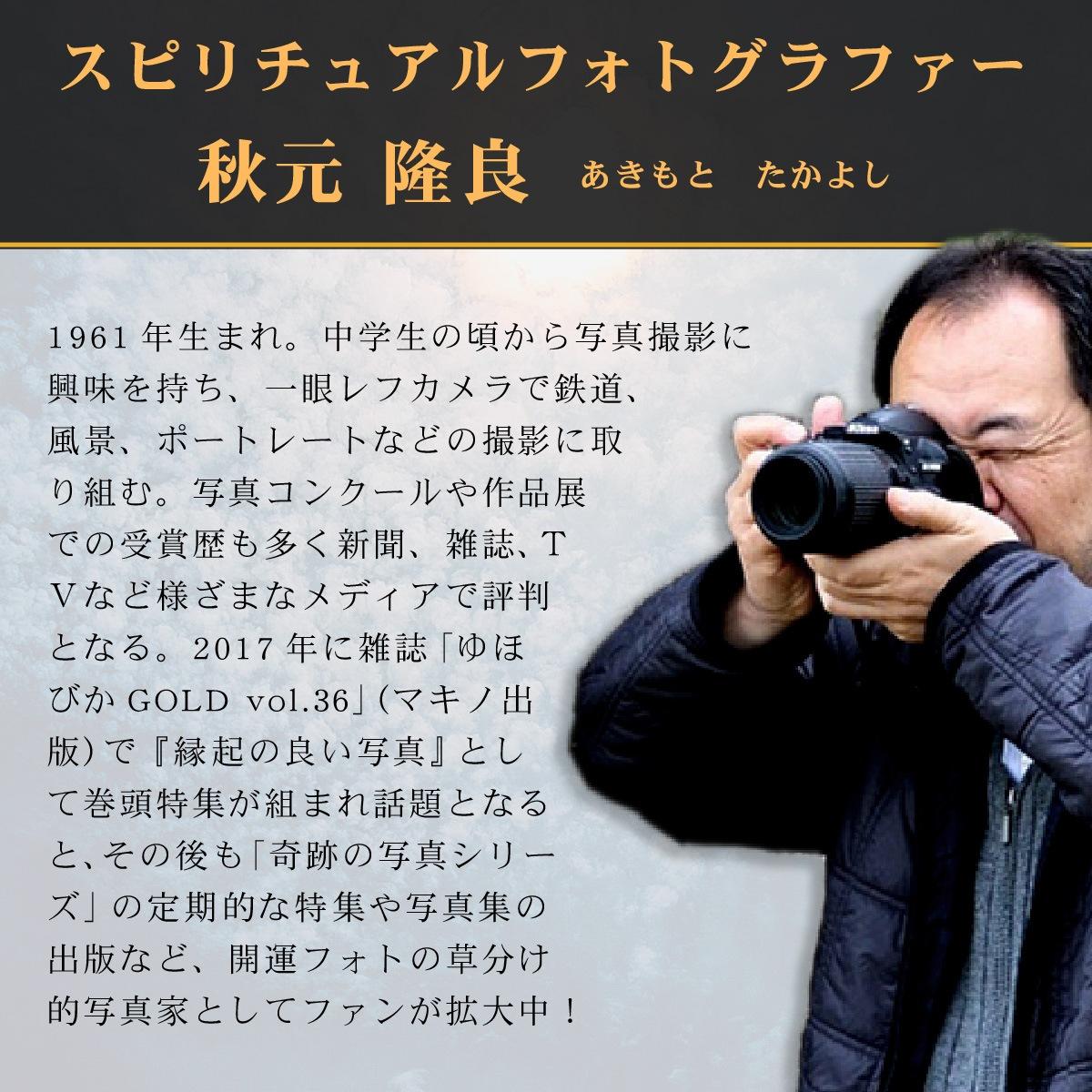 【奇跡の写真】富嶽 黄金龍 ≫飾るだけで幸運が連鎖すると話題!秋元隆良の開運フォト作品