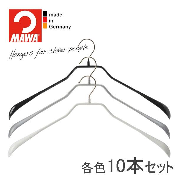 MAWAハンガー(マワハンガー)ボディフォーム 46L 10本セット (ブラック/シルバー/ホワイト)【SET_10】