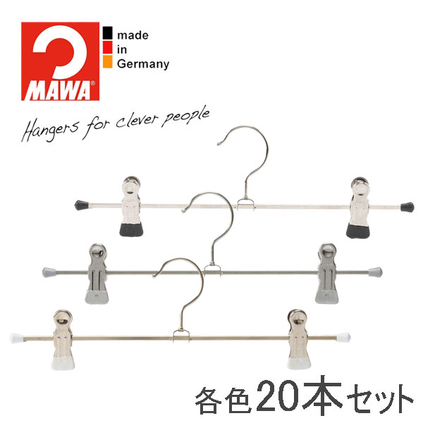 MAWAハンガー(マワハンガー)クリップボトムハンガー K30D 20本セット (ブラック/シルバー/ホワイト)【SET_20】