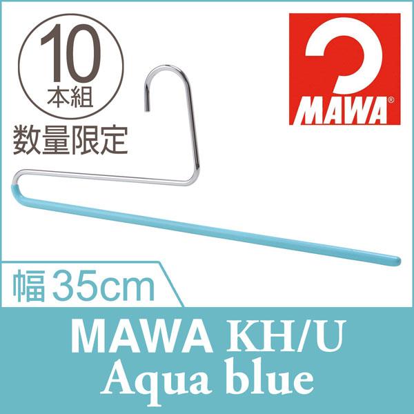 MAWAハンガー(マワハンガー)シングルパンツ KH35/U 10本セット (ブラック/シルバー/ホワイト/アクアブルー)【SET_10】