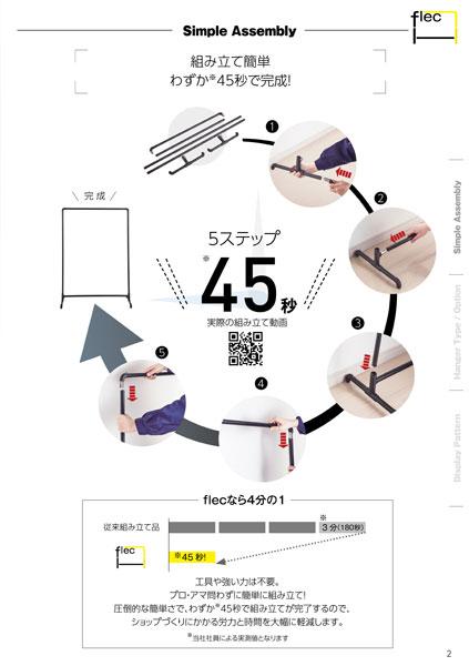 ロイヤル flec ハンガーラック 組み立て簡単 FL-IH22-L  H寸法1350