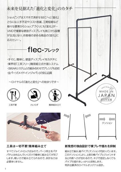 ロイヤル flec ハンガーラック 組み立て簡単 FL-IH22-H  H寸法1500