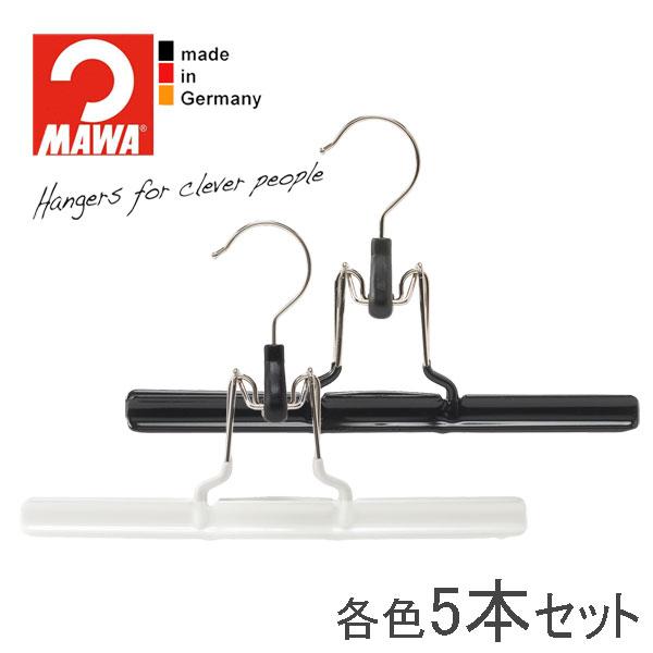 MAWAハンガー(マワハンガー)スカート・パンツ吊り mat26 5本セット (ブラック/ホワイト)【SET_5】