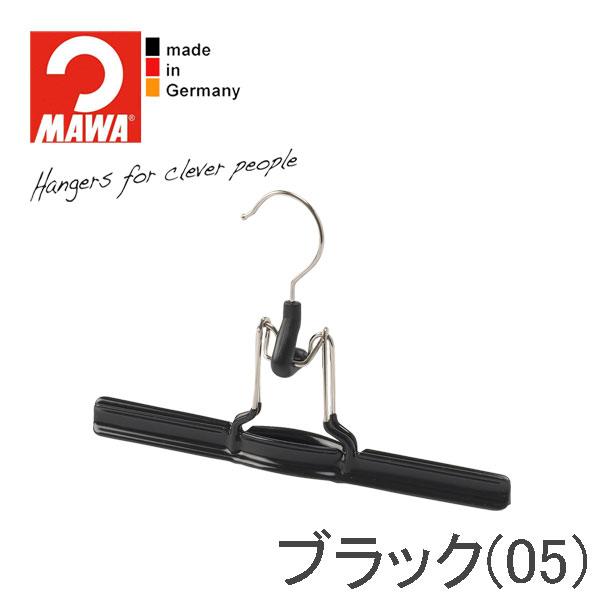 MAWAハンガー(マワハンガー)スカート・パンツ吊り mat26 5本セット (ブラック/ホワイト)