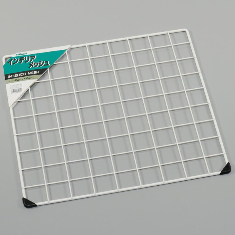 メッシュパネル 450×450 5枚組(1セット)