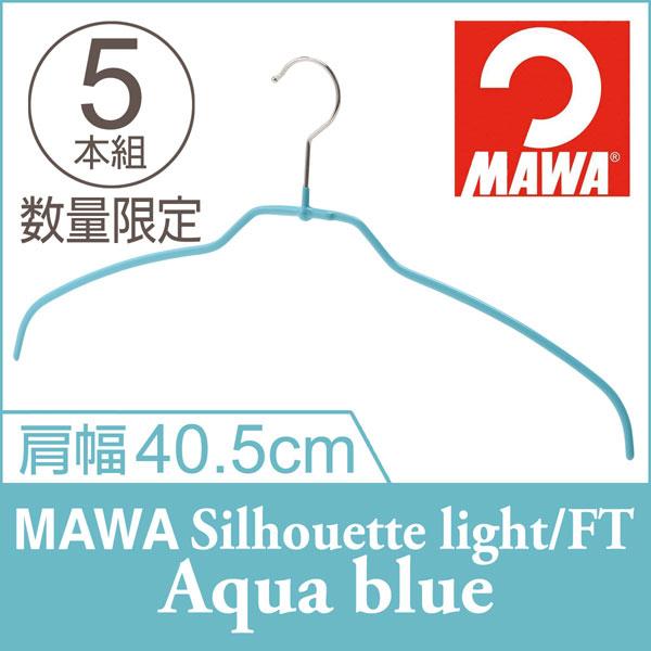 MAWAハンガー(マワハンガー)シルエットライト 42FT 5本セット (ブラック/シルバー/ホワイト/アクアブルー)【SET_5】