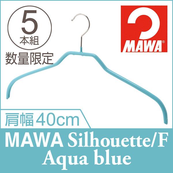 MAWAハンガー(マワハンガー)シルエット 41F 5本セット (ブラック/シルバー/ホワイト/アクアブルー)【SET_5】