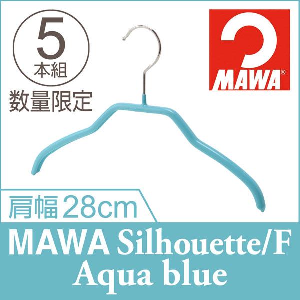MAWAハンガー(マワハンガー)シルエット 28F 5本セット (ブラック/シルバー/ホワイト/アクアブルー)【SET_5】