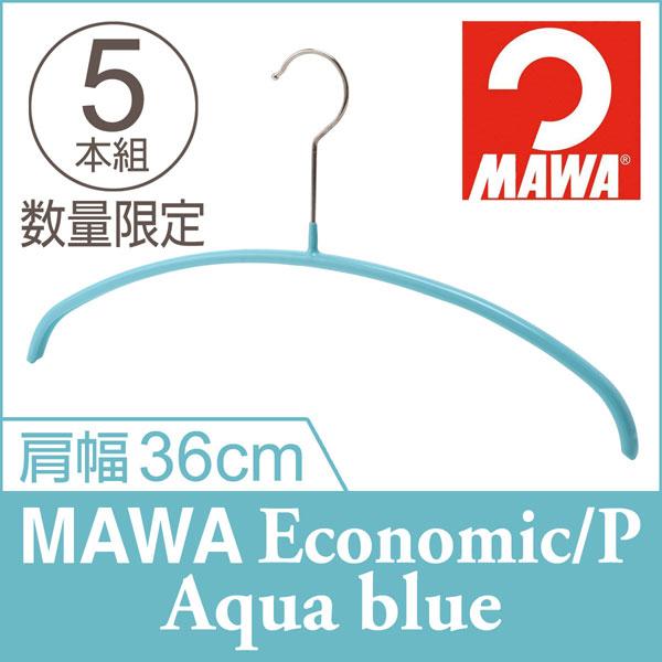 MAWAハンガー(マワハンガー)エコノミック 36P 5本セット (ブラック/シルバー/ホワイト/アクアブルー)【SET_5】