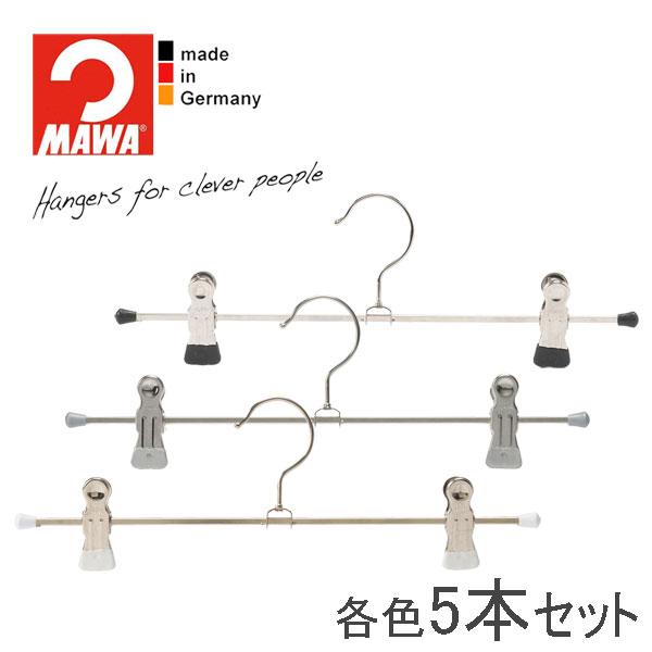 MAWAハンガー(マワハンガー)クリップボトムハンガー K30D 5本セット (ブラック/シルバー/ホワイト)【SET_5】