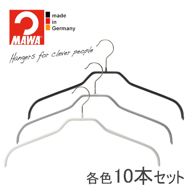 MAWAハンガー(マワハンガー)シルエット 41F 10本セット (ブラック/シルバー/ホワイト/アクアブルー)【SET_10】