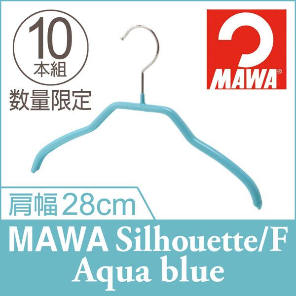 MAWAハンガー(マワハンガー)シルエット 28F 10本セット (ブラック/シルバー/ホワイト/アクアブルー)【SET_10】
