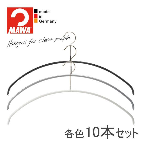 MAWAハンガー(マワハンガー)エコノミック 46P 10本セット (ブラック/シルバー/ホワイト)【SET_10】